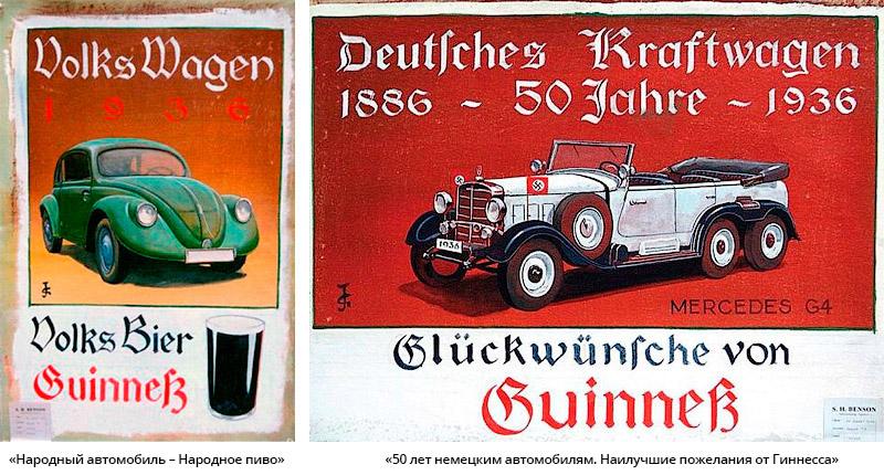 nazi-guinness-888-web