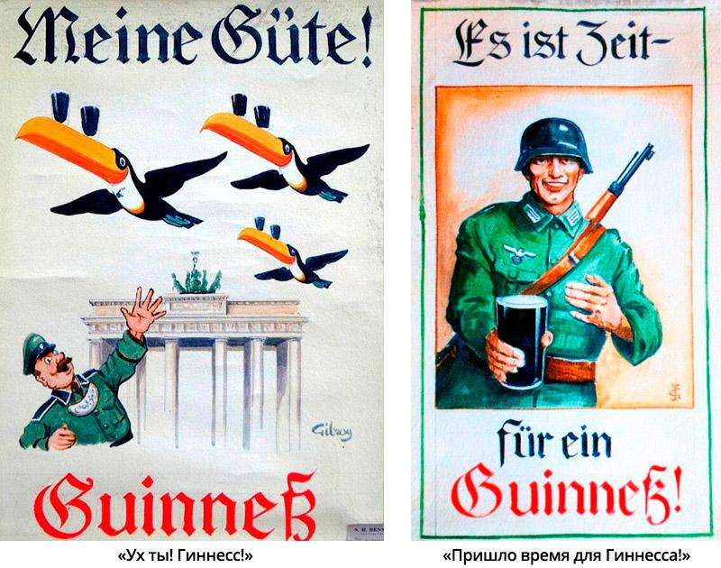 nazi-guinness-999-web