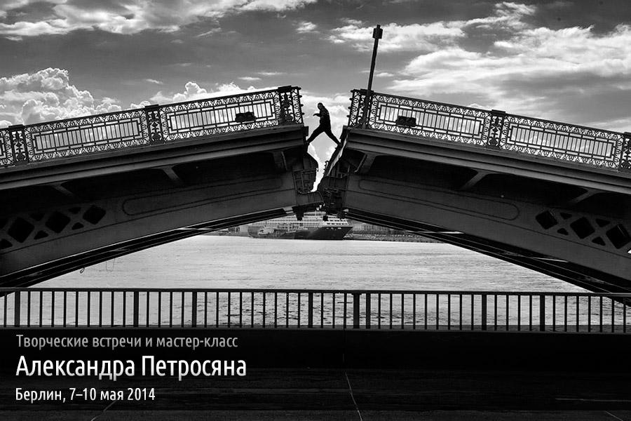 apetrosyan-title-04-900