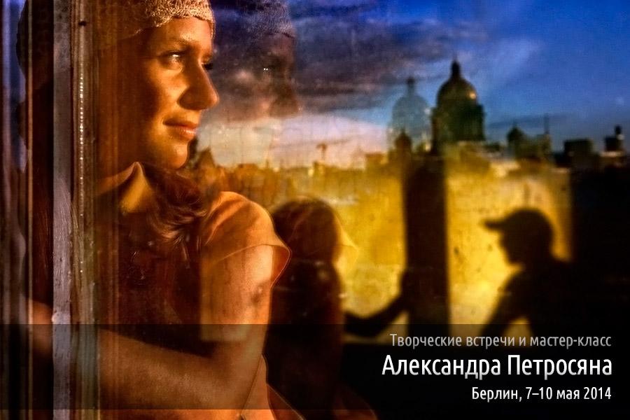 apetrosyan-title-06-900