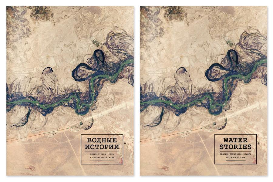 water-stories-journals