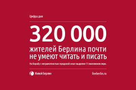 liveberlin-number-of-the-day-320000