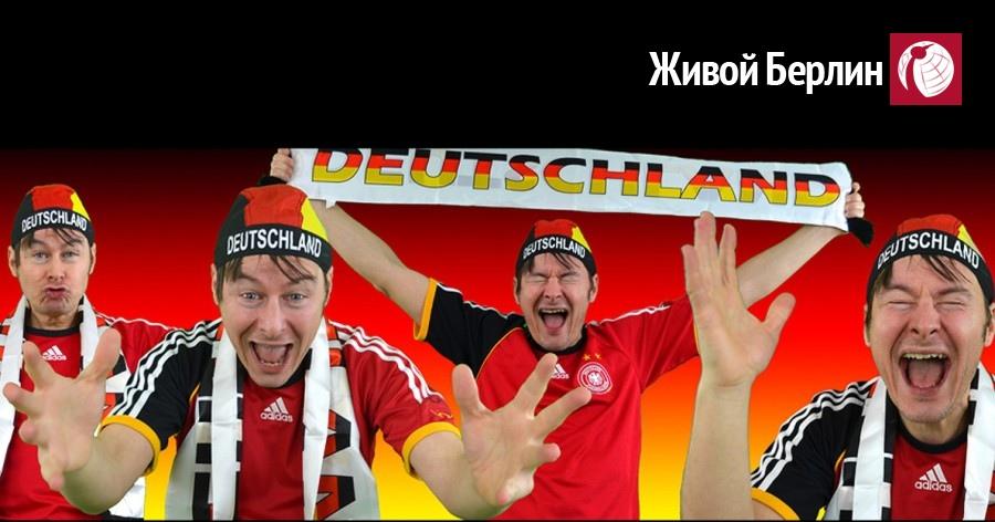 Футбольные фанаты статьи на немецком языке