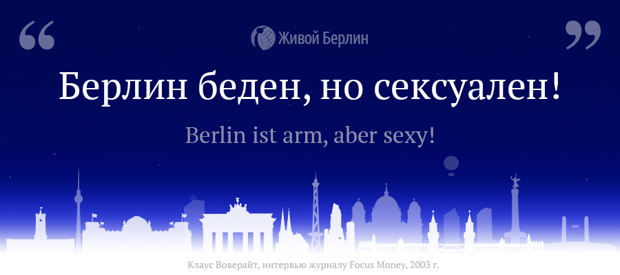 klaus-wowereit-quote-01-liveberlin