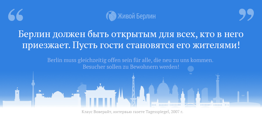 klaus-wowereit-quote-05-liveberlin