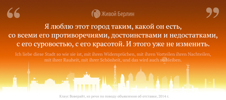 klaus-wowereit-quote-06-liveberlin