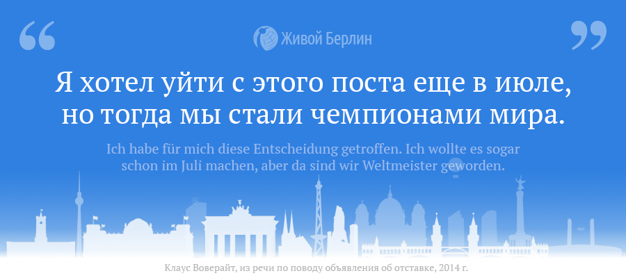 klaus-wowereit-quote-08-liveberlin
