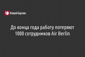 До конца года работу потеряют 1000 сотрудников Air Berlin