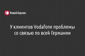 У клиентов Vodafone проблемы со связью по всей Германии