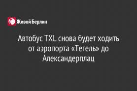 Автобус TXL снова будет ходить от аэропорта «Тегель» до Александерплац