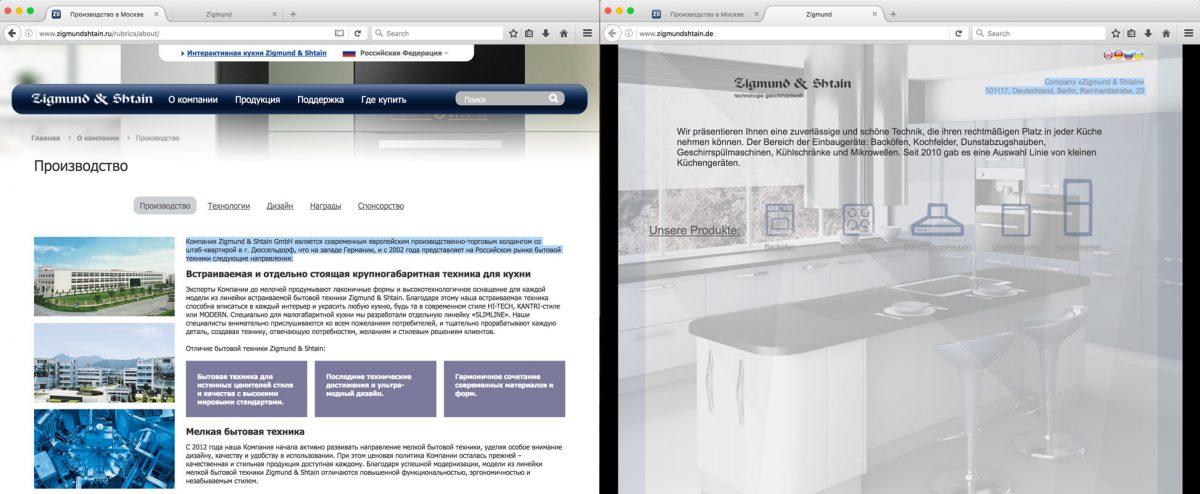 Скриншоты русского и немецкого сайтов компании «Цигмунд унд Схтайн»