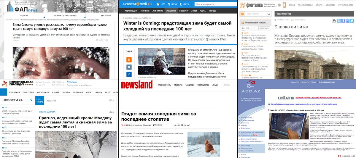 Скриншоты сайтов нескольких русскоязычных изданий, тиражирующих «метеоутку»