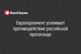 Европарламент усиливает противодействие российской пропаганде
