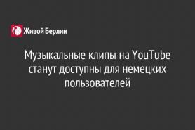 Музыкальные клипы на YouTube станут доступны для немецких пользователей