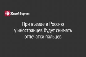При въезде в Россию                                                             у иностранцев  будут снимать отпечатки пальцев