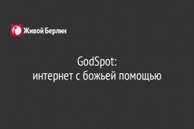 GodSpot:                                                                                интернет с божьей помощью