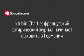 Ich bin Charlie: французский сатирический журнал начинает выходить в Германии