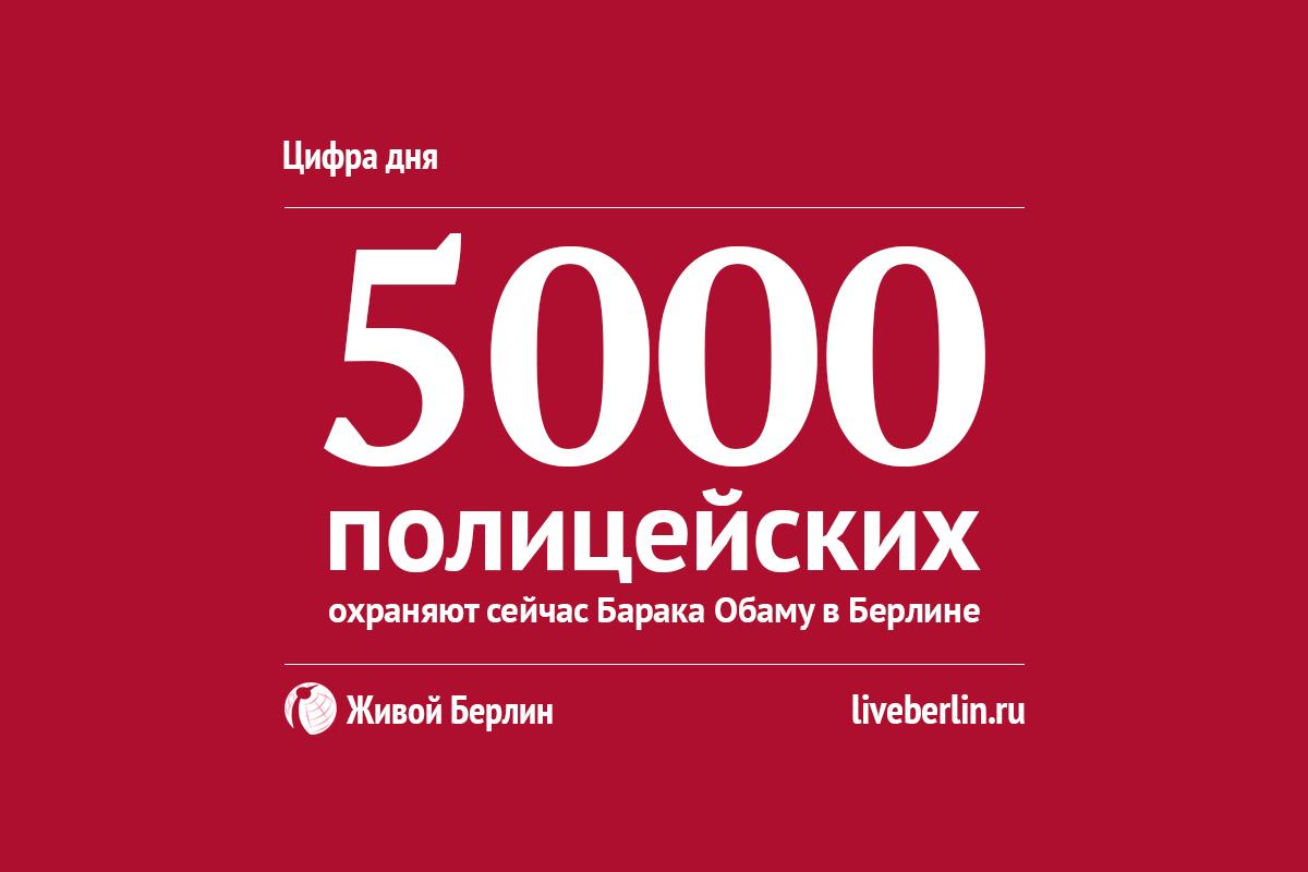liveberlin-number-of-the-day-5000-polizisten-fuer-barack-obama