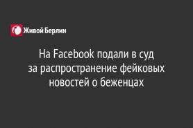 На Facebook подали в суд                         за распространение фейковых новостей о беженцах