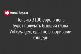 Пенсию 3100 евро в день                                                    будет получать бывший глава Volkswagen, едва не разоривший концерн