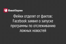 Фейки отделят от фактов: Facebook заявил о запуске программы по отслеживанию ложных новостей
