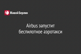 Airbus запустит                                                              беспилотное аэротакси