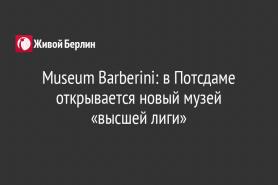 Museum Barberini: в Потсдаме открывается новый музей «высшей лиги»