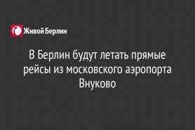 В Берлин будут летать прямые рейсы из московского аэропорта Внуково