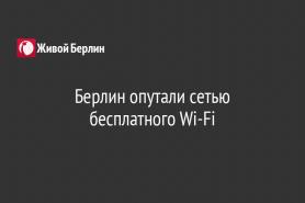 Берлин опутали сетью бесплатного Wi-Fi