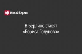 В Берлине ставят                                                        «Бориса Годунова»