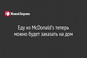 Еду из McDonald's теперь                                           можно будет заказать на дом