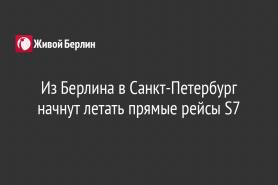 Из Берлина в Санкт-Петербург начнут летать прямые рейсы S7