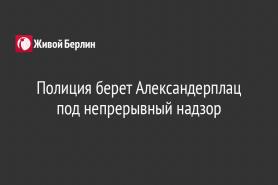 Полиция берет Александерплац под непрерывный надзор