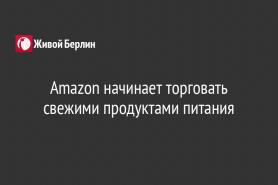 Amazon начинает торговать свежими продуктами питания