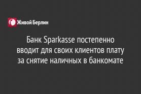 Банк Sparkasse постепенно вводит для своих клиентов плату за снятие наличных в банкомате