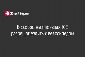В скоростных поездах ICE разрешат ездить с велосипедом
