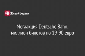 Мегаакция Deutsche Bahn: миллион билетов по 19-90 евро