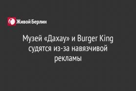 Музей «Дахау» и Burger King судятся из-за навязчивой рекламы