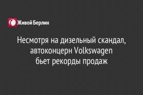 Несмотря на дизельный скандал, автоконцерн Volkswagen                         бьет рекорды продаж
