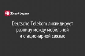 Deutsche Telekom ликвидирует разницу между мобильной                               и стационарной связью