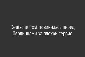 Deutsche Post повинилась перед берлинцами за плохой сервис