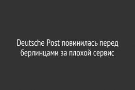 Deutsche Post повинилась перед берлинцами за плохой сервис