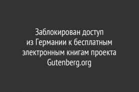 Заблокирован доступ из Германии к бесплатным электронным книгам проекта Gutenberg.org