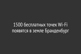 1500 бесплатных точек Wi-Fi появятся в земле Бранденбург