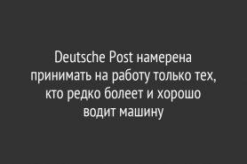 Deutsche Post намерена принимать на работу только тех, кто редко болеет и хорошо водит машину