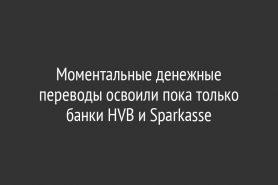 Моментальные денежные переводы освоили пока только банки HVB и Sparkasse