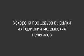 Ускорена процедура высылки из Германии молдавских нелегалов
