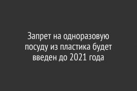 Запрет на одноразовую посуду из пластика будет введен до 2021 года