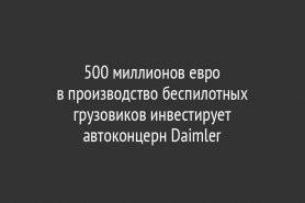 500 миллионов евро в производство беспилотных грузовиков инвестирует автоконцерн Daimler