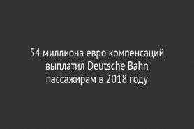 54 миллиона евро компенсаций выплатил Deutsche Bahn пассажирам в 2018 году